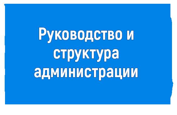 Руководство и структура администрации