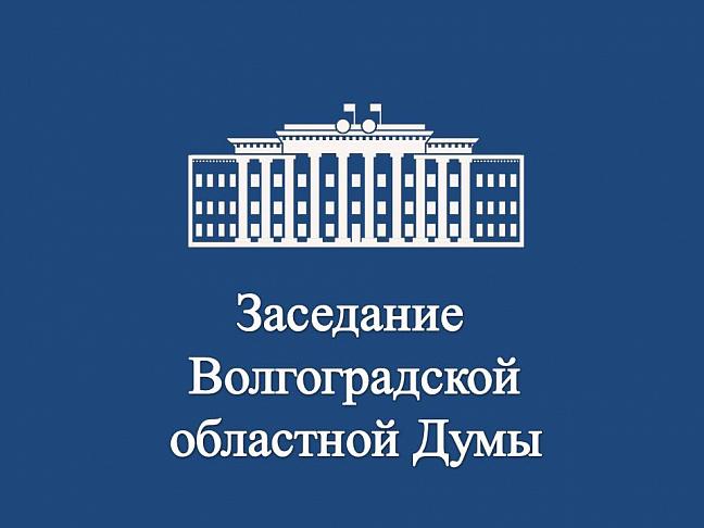Заседание Волгоградской областной Думы (24 сентября, четверг)