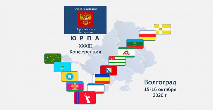 Инициативы областных депутатов получили поддержку парламентариев Юга России