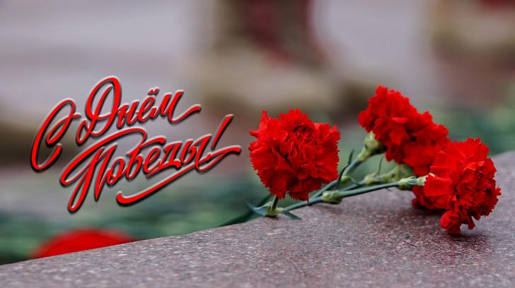 Поздравление председателя Волгоградской областной Думы  Александра Блошкина с 76-й годовщиной Великой Победы