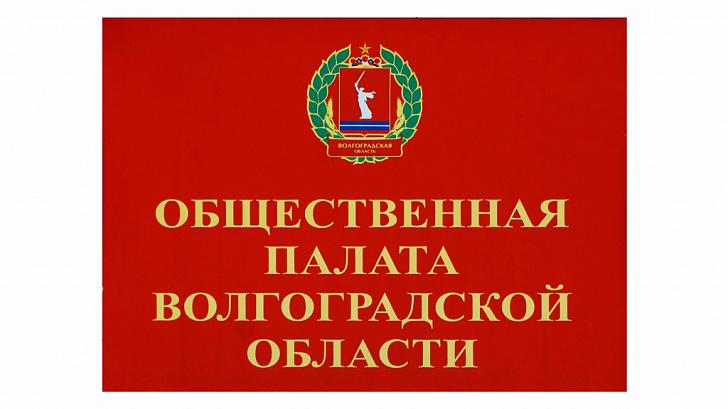Общественная палата Волгоградской области будет обновлена