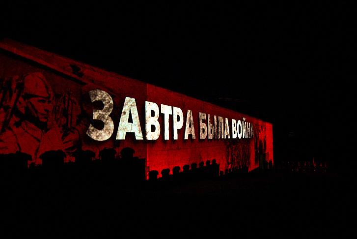 В Волгограде прошла акция «Завтра была война…»